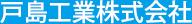 戸島工業株式会社